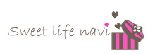 Sweet life navi|甘く美しい丁寧な暮らし
